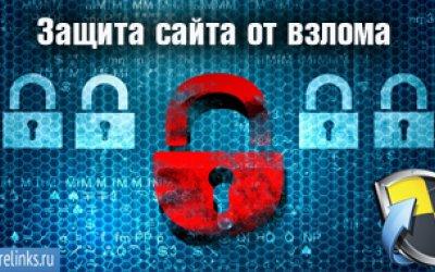 Защита сайтов от взлома